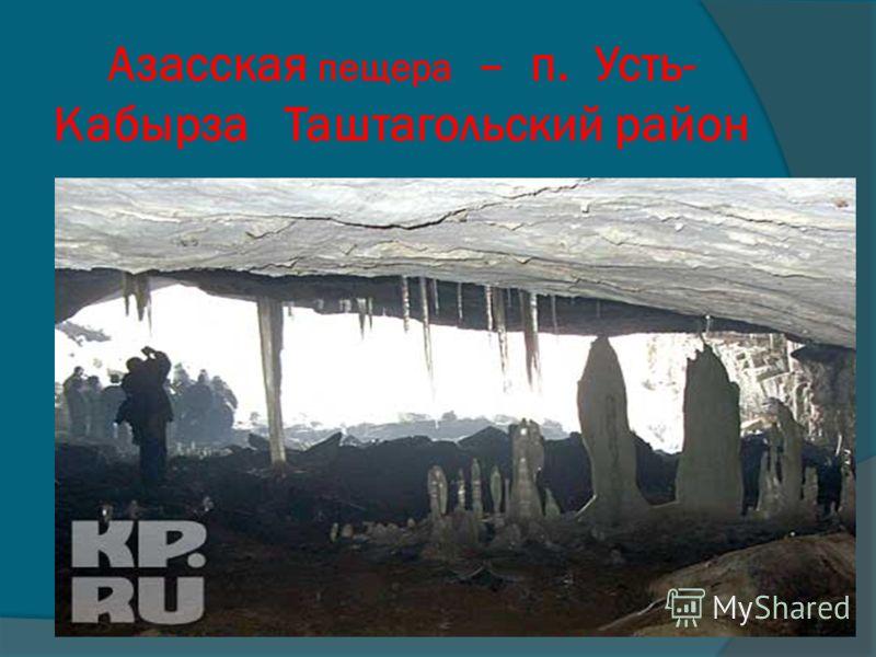Азасская пещера – п. Усть- Кабырза Таштагольский район