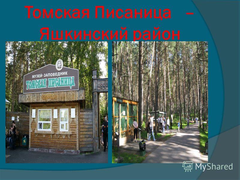 Томская Писаница – Яшкинский район