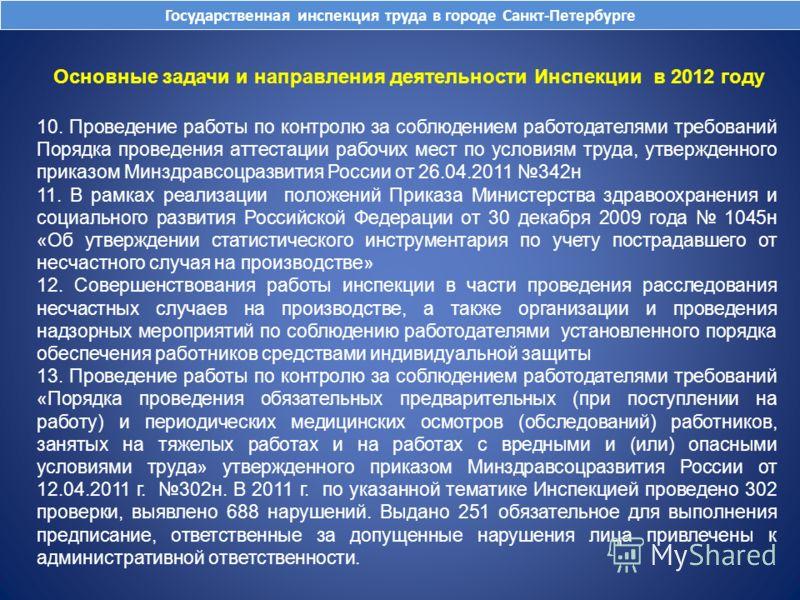Государственная инспекция труда в городе Санкт-Петербурге 10. Проведение работы по контролю за соблюдением работодателями требований Порядка проведения аттестации рабочих мест по условиям труда, утвержденного приказом Минздравсоцразвития России от 26