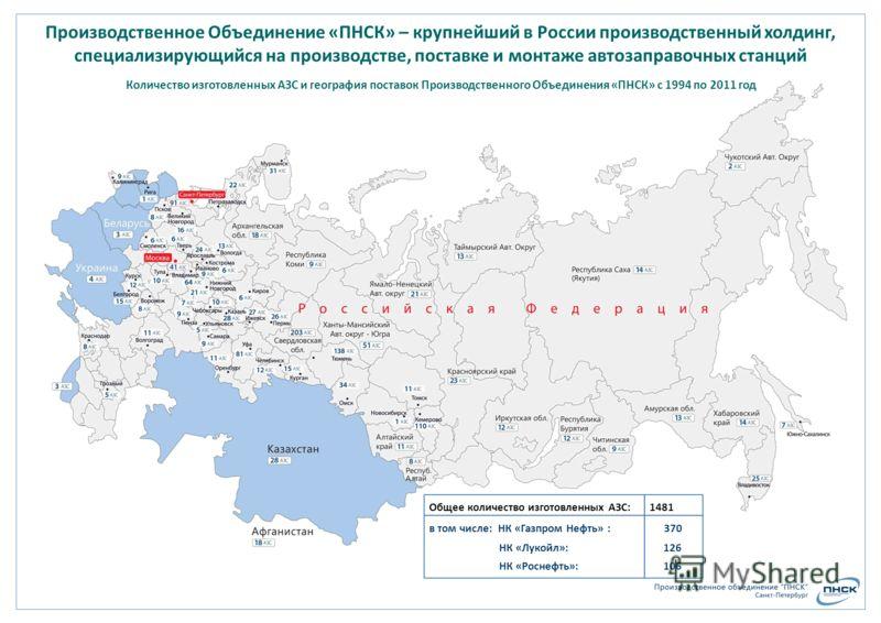 Производственное Объединение «ПНСК» – крупнейший в России производственный холдинг, специализирующийся на производстве, поставке и монтаже автозаправочных станций Количество изготовленных АЗС и география поставок Производственного Объединения «ПНСК»