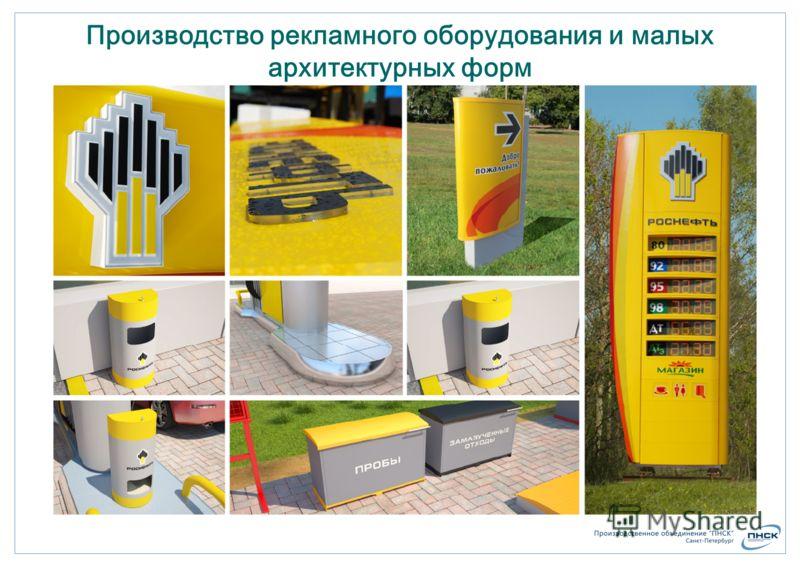 Производство рекламного оборудования и малых архитектурных форм