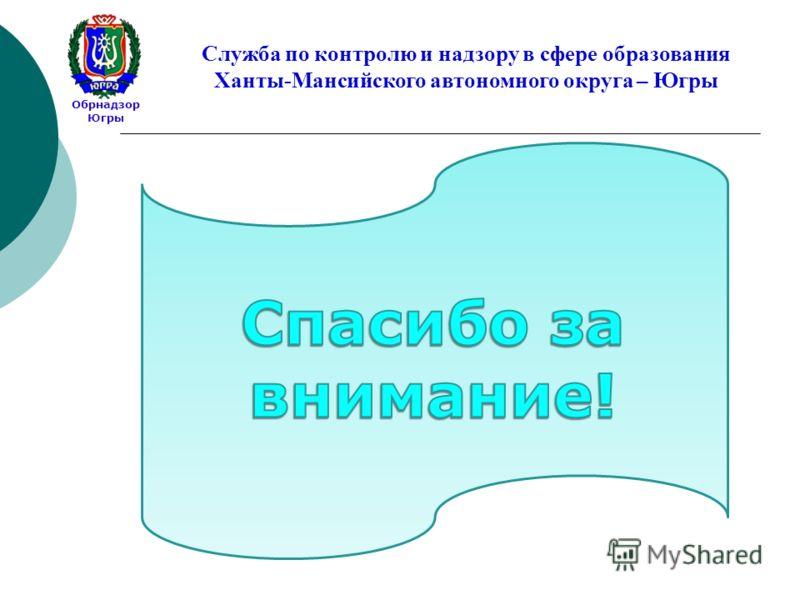 Обрнадзор Югры Служба по контролю и надзору в сфере образования Ханты-Мансийского автономного округа – Югры