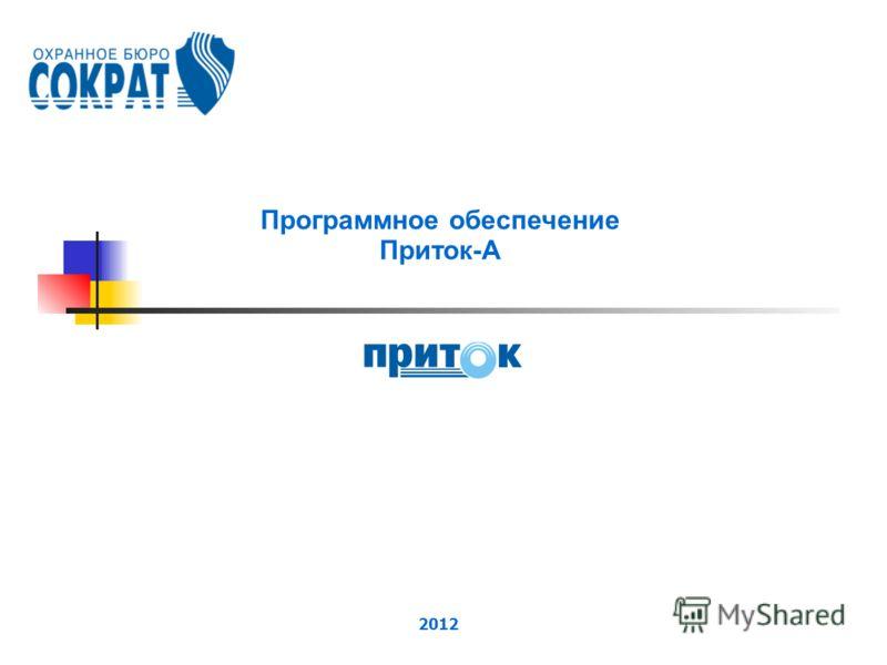 2012 Программное обеспечение Приток-А