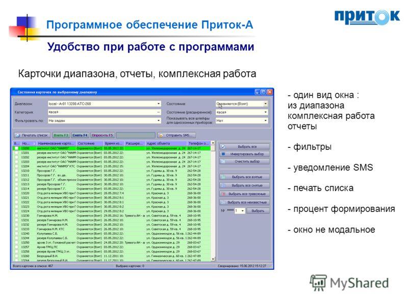 Программное обеспечение Приток-А Удобство при работе с программами Карточки диапазона, отчеты, комплексная работа - один вид окна : из диапазона комплексная работа отчеты - фильтры - уведомление SMS - печать списка - процент формирования - окно не мо