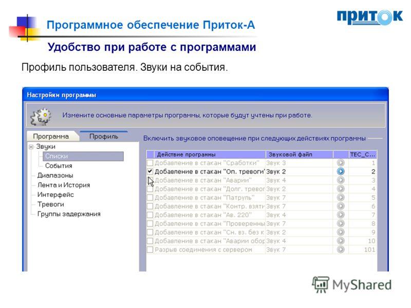 Программное обеспечение Приток-А Удобство при работе с программами Профиль пользователя. Звуки на события.