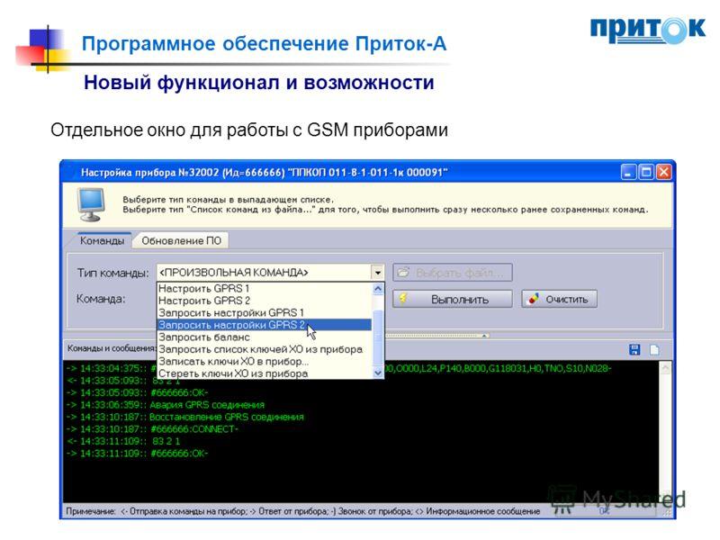 Программное обеспечение Приток-А Новый функционал и возможности Отдельное окно для работы с GSM приборами
