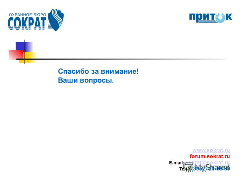 Спасибо за внимание! Ваши вопросы. www.sokrat.ru forum.sokrat.ru E-mail: sokrat@sokrat.ru sokrat@sokrat.ru Тел.: (3952) 20-66-69