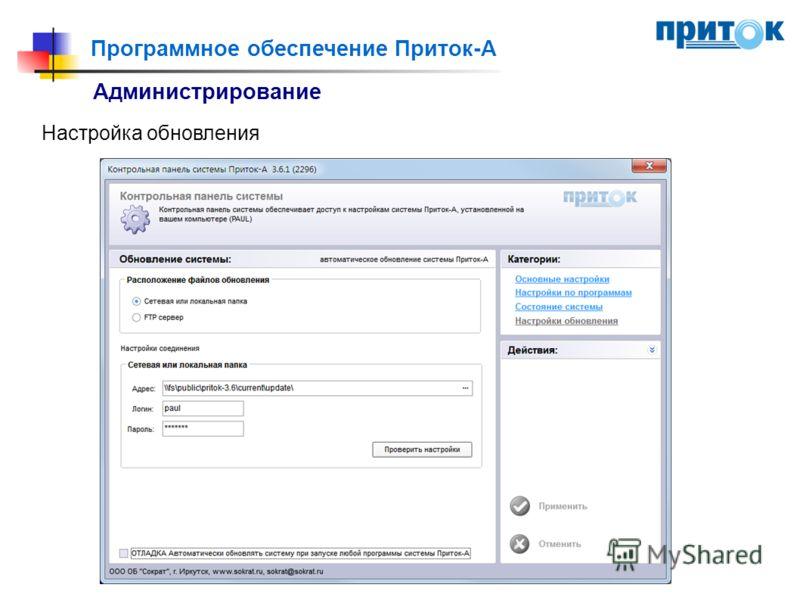 Программное обеспечение Приток-А Администрирование Настройка обновления