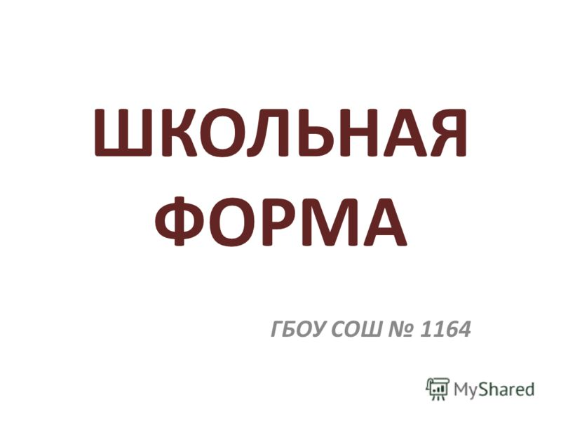ШКОЛЬНАЯ ФОРМА ГБОУ СОШ 1164