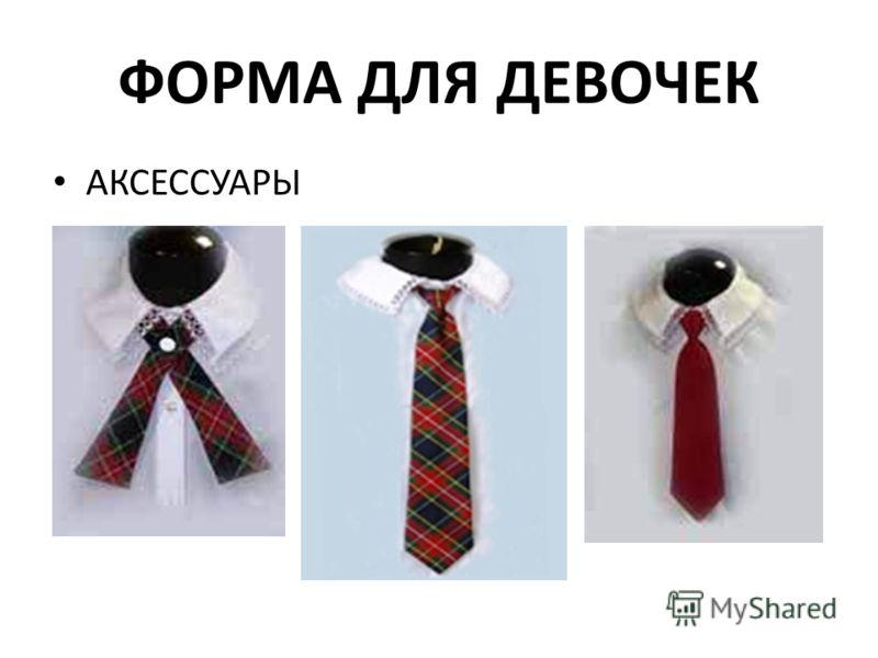 ФОРМА ДЛЯ ДЕВОЧЕК АКСЕССУАРЫ