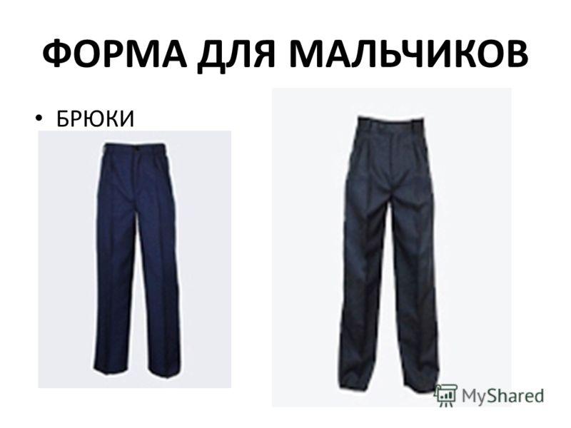ФОРМА ДЛЯ МАЛЬЧИКОВ БРЮКИ