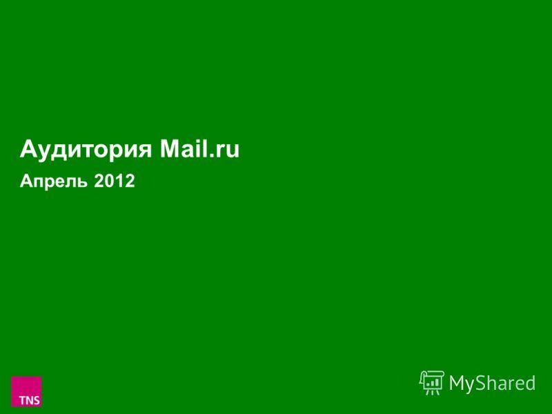 1 Аудитория Mail.ru Апрель 2012