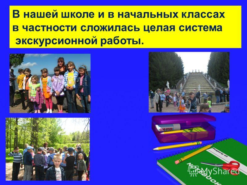 Более ста детей нашей школы посещают группу продлённого дня!