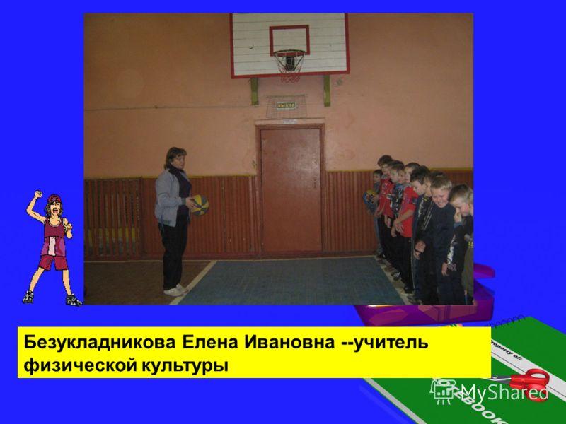 Голубева Наталья Александровна- завуч по воспитательной работе