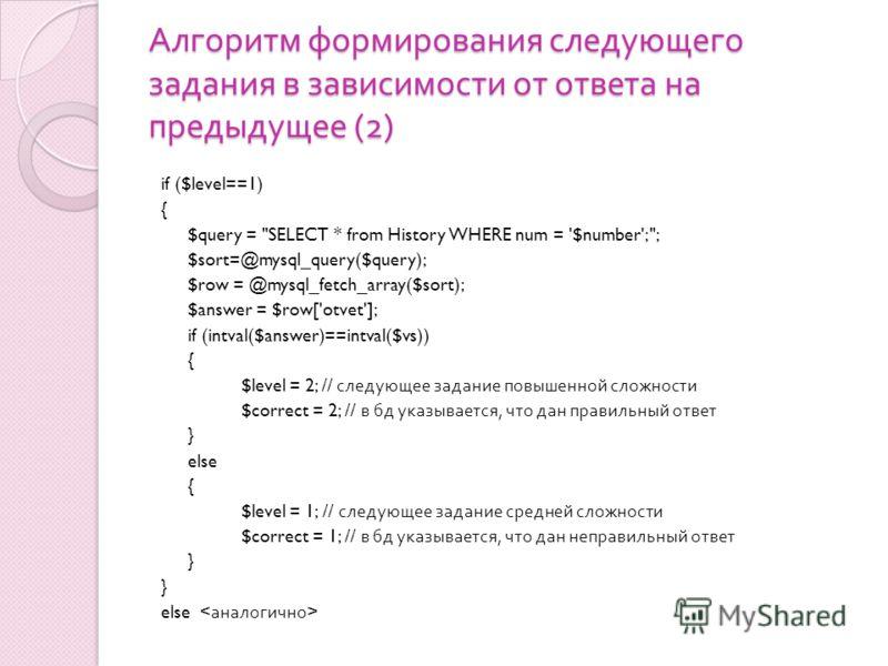 Алгоритм формирования следующего задания в зависимости от ответа на предыдущее (2) if ($level==1) { $query =