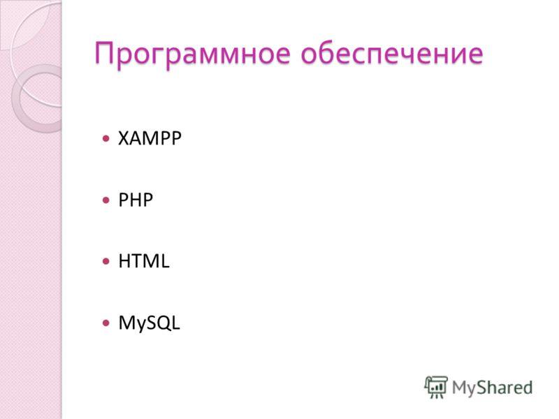 Программное обеспечение XAMPP PHP HTML MySQL