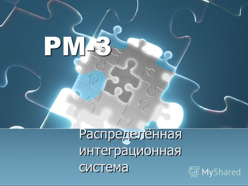 Распределённая интеграционная система РМ-3