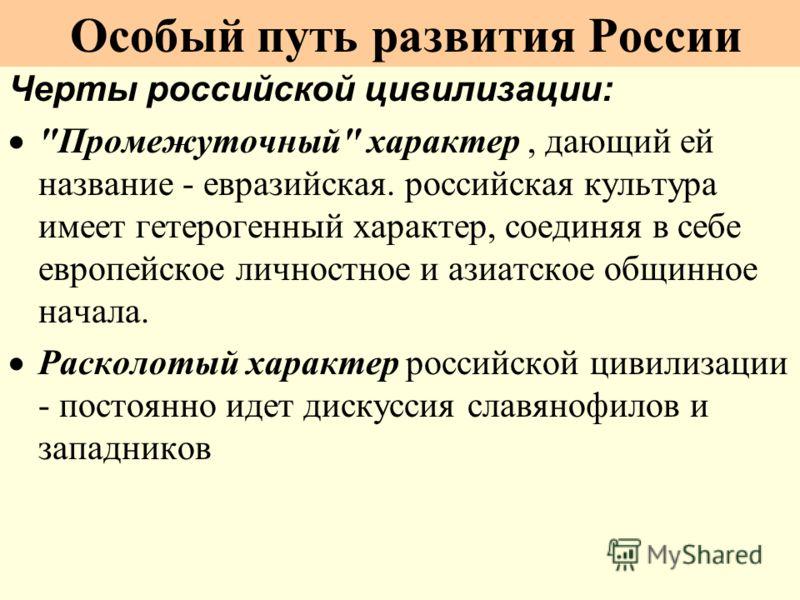 Особый путь развития России Черты российской цивилизации: