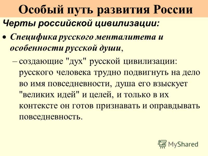 Черты российской цивилизации: Специфика русского менталитета и особенности русской души, –создающие