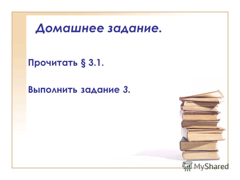 Домашнее задание. Прочитать § 3.1. Выполнить задание 3.