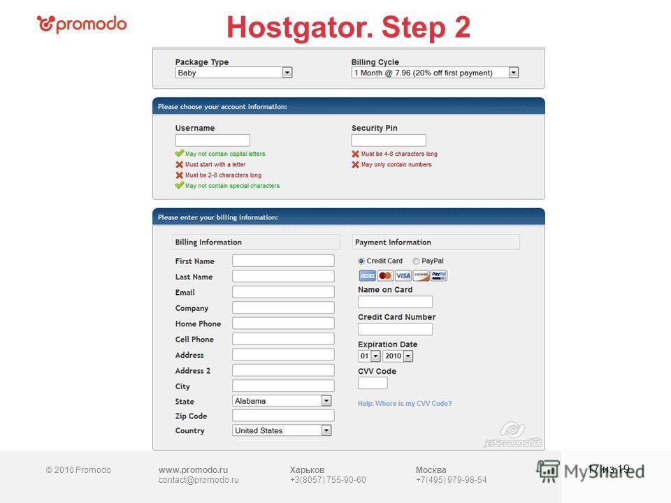 © 2010 Promodowww.promodo.ru contact@promodo.ru Харьков +3(8057) 755-90-60 Москва +7(495) 979-98-54 Hostgator. Step 2 17 из 19