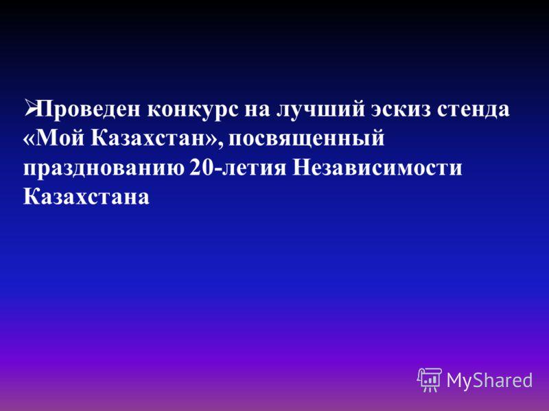 Проведен конкурс на лучший эскиз стенда «Мой Казахстан», посвященный празднованию 20-летия Независимости Казахстана