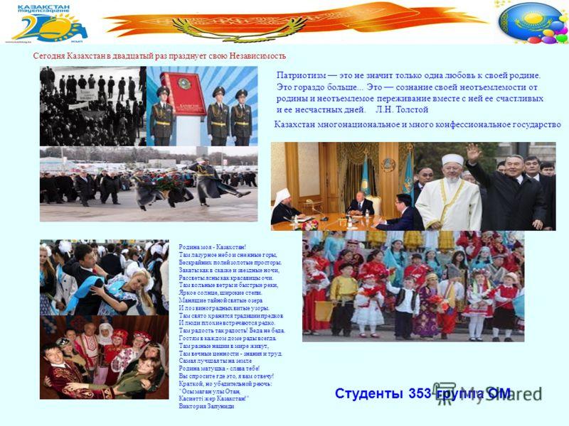 Сегодня Казахстан в двадцатый раз празднует свою Независимость Патриотизм это не значит только одна любовь к своей родине. Это гораздо больше... Это сознание своей неотъемлемости от родины и неотъемлемое переживание вместе с ней ее счастливых и ее не