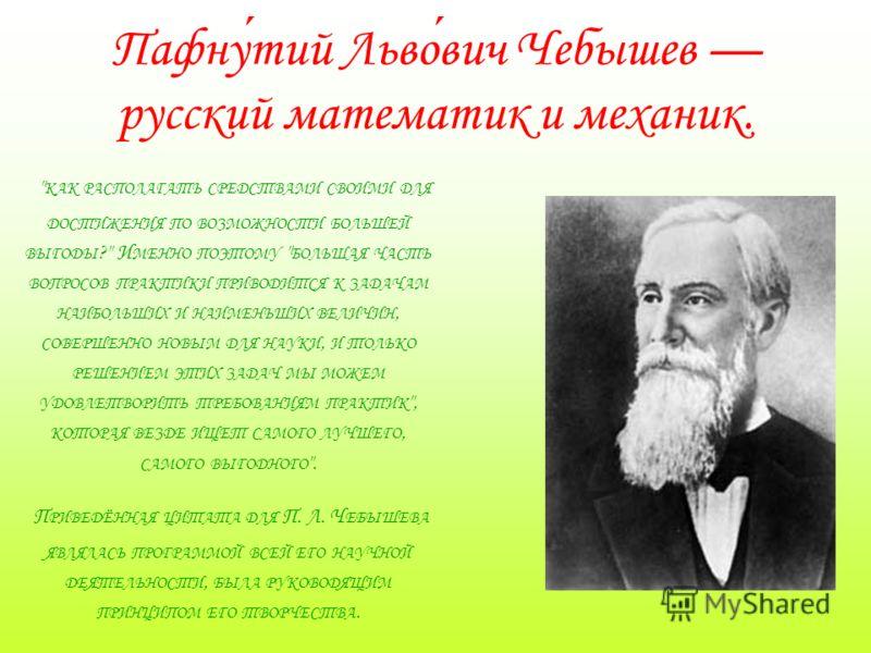 Пафнутий Львович Чебышев русский математик и механик.