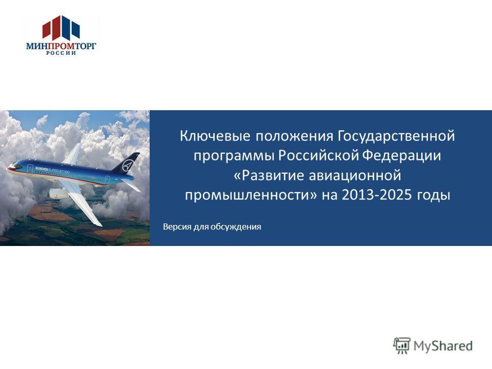 Ключевые положения Государственной программы Российской Федерации «Развитие авиационной промышленности» на 2013-2025 годы Версия для обсуждения Н. Е. Жуковский