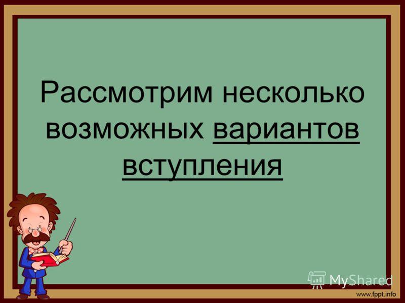 1. Вступление 3. Заключение Тезис – высказывание Г. Степанова 2. Основная часть Аргумент 1 + пример Аргумент 2 + пример Вывод