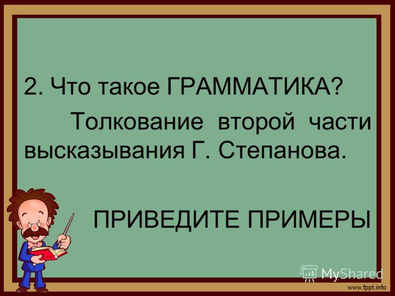 1.Что такое ЛЕКСИКА? Толкование первой части высказывания Г. Степанова. ПРИВЕДИТЕ ПРИМЕРЫ