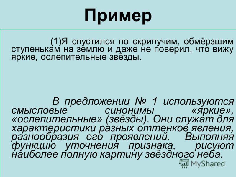 Найди пример-аргумент из текста, иллюстрирующий одно лексическое явление, укажи его роль. Однозначные, многозначные слова, прямое и переносное значение слова, синонимы, антонимы, омонимы, эпитеты, метафоры, сравнительные обороты