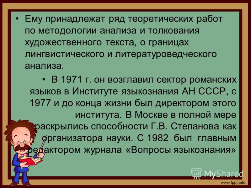 Филолог, специалист в области романского языкознания, испанист с мировым именем, иностранный член Испанской королевской академии (1978), Лиссабонской (1978) и Саксонской академий (1982), действ. член АН СССР (1981). Воспитанник Петербургской филологи