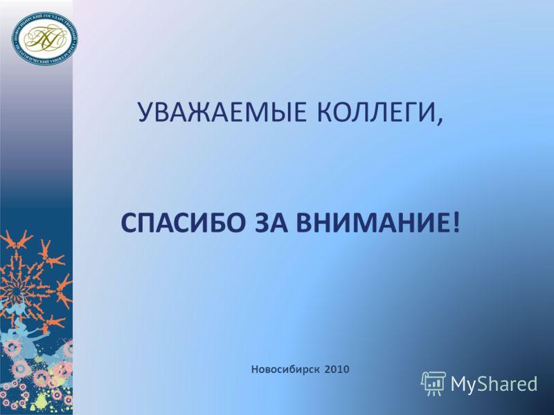 УВАЖАЕМЫЕ КОЛЛЕГИ, СПАСИБО ЗА ВНИМАНИЕ! Новосибирск 2010