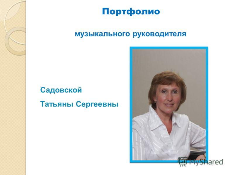 Портфолио музыкального руководителя Садовской Татьяны Сергеевны