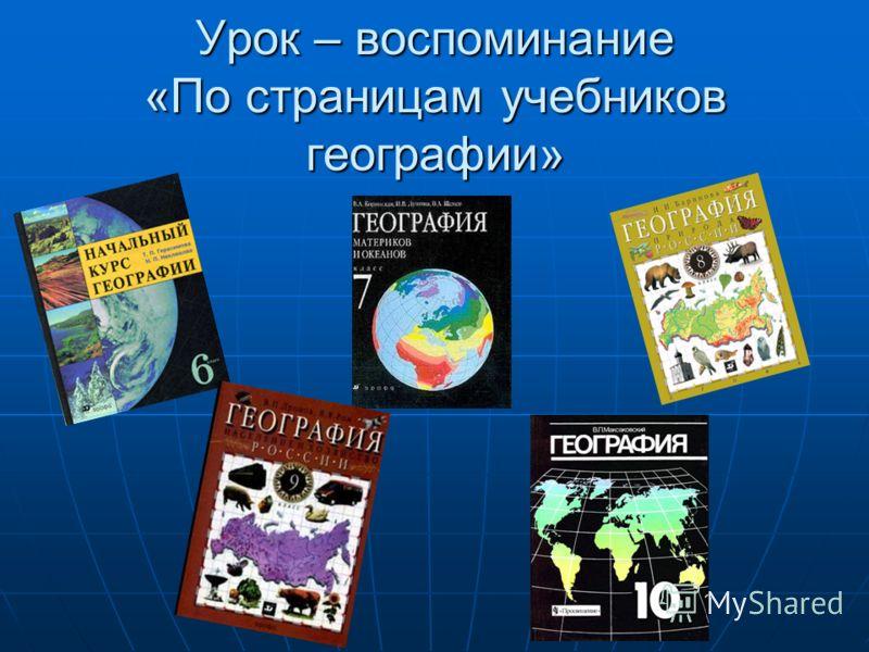 Урок – воспоминание «По страницам учебников географии»