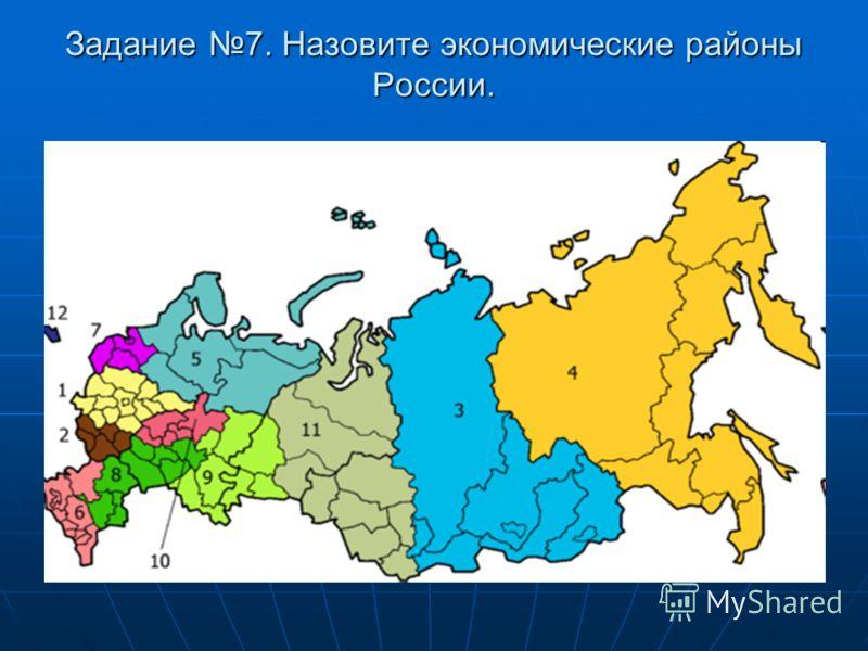 Задание 7. Назовите экономические районы России.