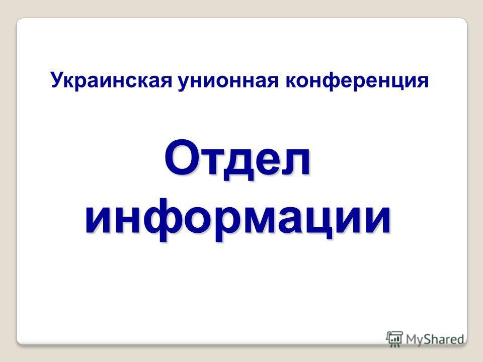 Отдел информации Украинская унионная конференция