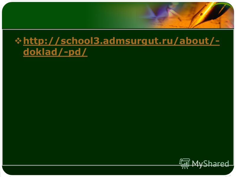 http://school3.admsurgut.ru/about/- doklad/-pd/ http://school3.admsurgut.ru/about/- doklad/-pd/