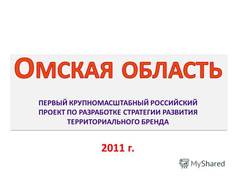 ПЕРВЫЙ КРУПНОМАСШТАБНЫЙ РОССИЙСКИЙ ПРОЕКТ ПО РАЗРАБОТКЕ СТРАТЕГИИ РАЗВИТИЯ ТЕРРИТОРИАЛЬНОГО БРЕНДА 2011 г.