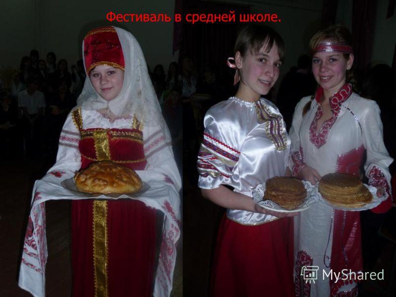 Фестиваль в средней школе.