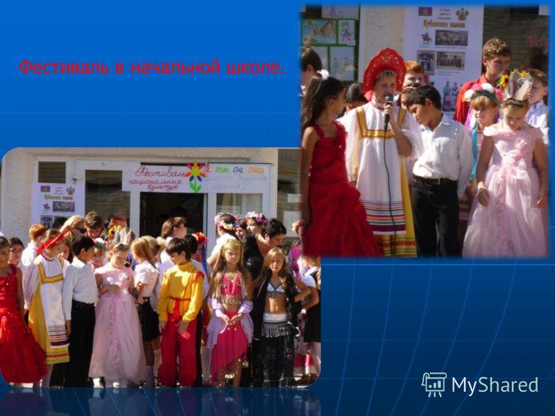 Фестиваль в начальной школе.