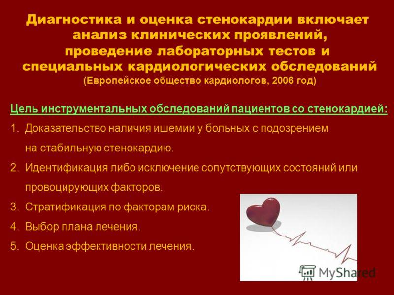 Диагностика и оценка стенокардии включает анализ клинических проявлений, проведение лабораторных тестов и специальных кардиологических обследований (Европейское общество кардиологов, 2006 год) Цель инструментальных обследований пациентов со стенокард