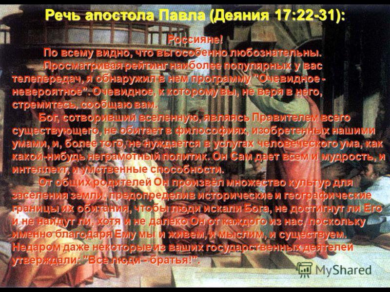 Речь апостола Павла (Деяния 17:22-31)