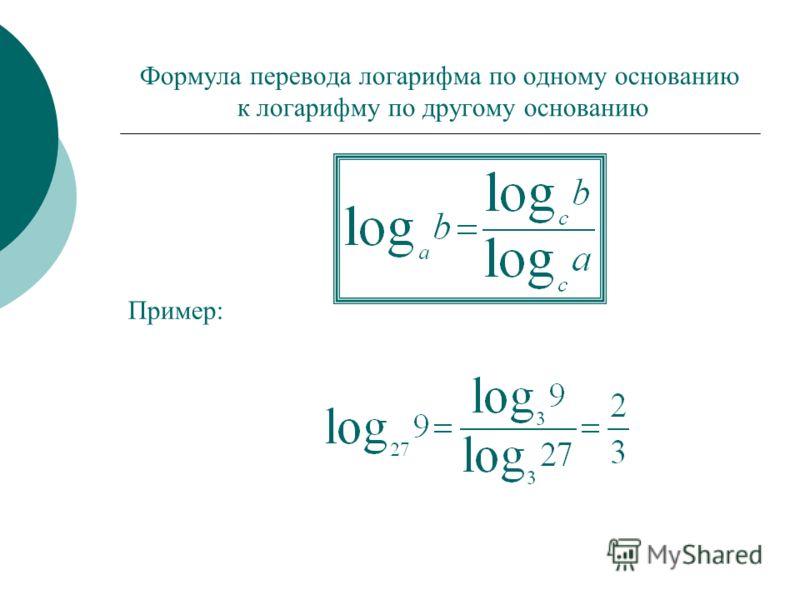 Формула перевода логарифма по одному основанию к логарифму по другому основанию Пример: