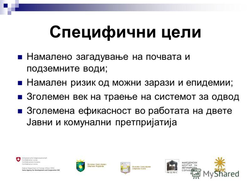 Основна цел на проектот Подобрување на условите за живот на жителите во општините Радовиш и Конче