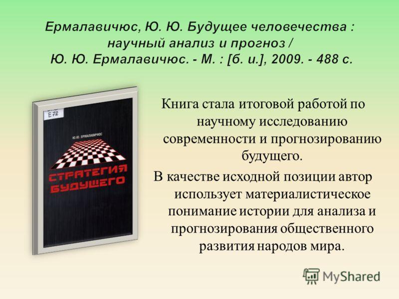 Книга стала итоговой работой по научному исследованию современности и прогнозированию будущего. В качестве исходной позиции автор использует материалистическое понимание истории для анализа и прогнозирования общественного развития народов мира.