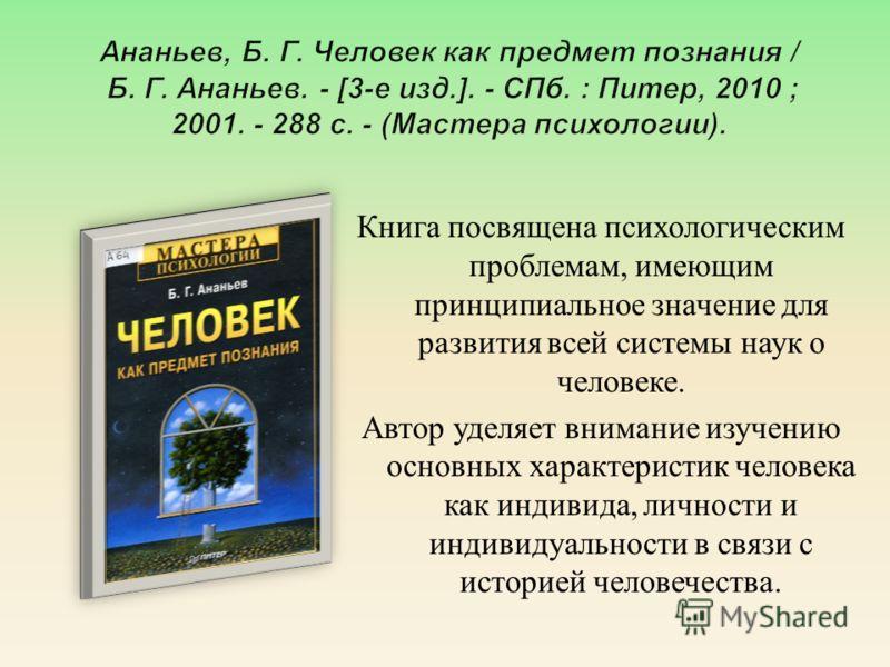 Книга посвящена психологическим проблемам, имеющим принципиальное значение для развития всей системы наук о человеке. Автор уделяет внимание изучению основных характеристик человека как индивида, личности и индивидуальности в связи с историей человеч