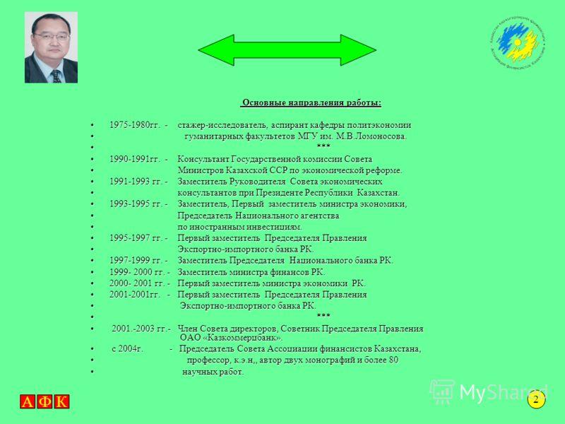 АФК Алматы, 19 мая 2005 г. «Финансовый сектор в экономике Казахстана: тенденции, проблемы, перспективы Аханов С.А. Председатель Совета www.afk.kz ОБЛИГАЦИОННЫЙ КОНГРЕСС СТРАН СНГ ОБЛИГАЦИОННЫЙ КОНГРЕСС СТРАН СНГ 1