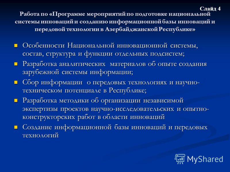 Работа по «Программе мероприятий по подготовке национальной системы инноваций и созданию информационной базы инноваций и передовой технологии в Азербайджанской Республике» Особенности Национальной инновационной системы, состав, структура и функции от